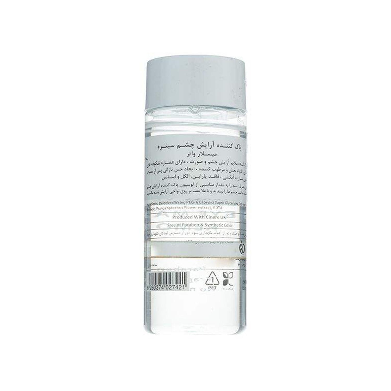 محلول پاک کننده آرایش چشم سینره مدل میسلار واتر ۱۲۰ میلی لیتر