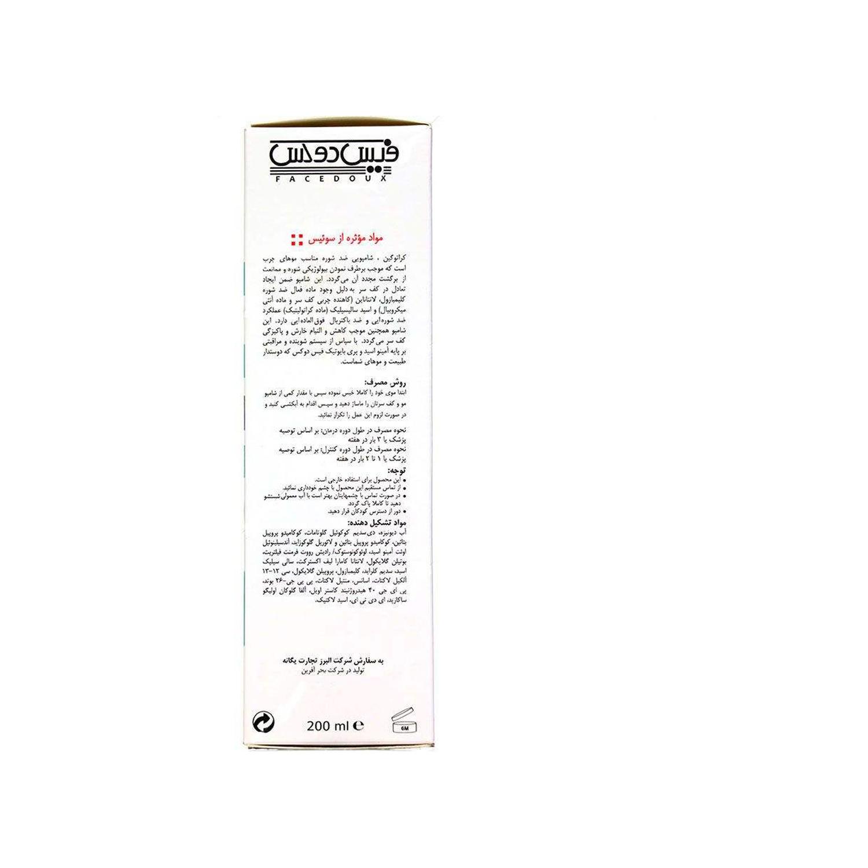 شامپو فیس دوکس مدل Anagain Dry کد 01 حجم 200 میلی لیتر