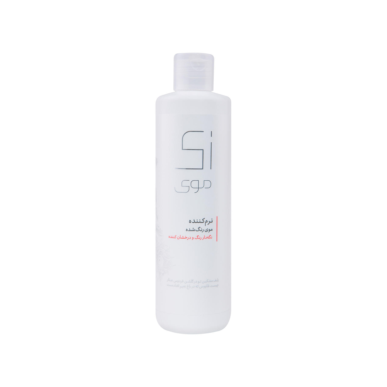 نرم کننده زی موی مناسب موی رنگ شده حجم 250 میلی لیتر